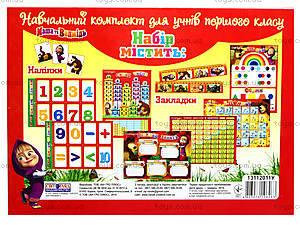 Портфель первоклассника «Маша и Медведь», 5245, детские игрушки