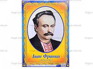 Плакат «Портрет Ивана Франко», 2503