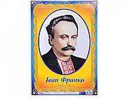 Плакат «Портрет Ивана Франко», 2503, набор