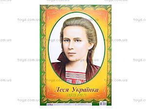 Плакат «Портрет Леси Украинки», 2502