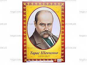 Плакат «Портрет Шевченко Т. Г.», 2501