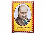 Плакат «Портрет Шевченко Т. Г.», 2501, игрушки
