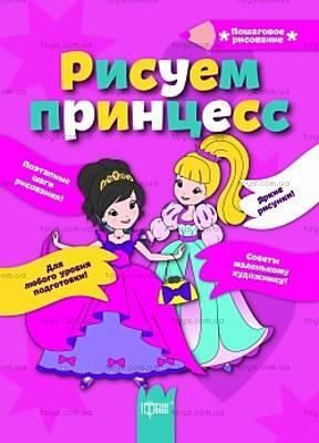 Пошаговое рисование принцесс для девочек, 03096
