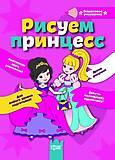 Пошаговое рисование принцесс для девочек, 03096, отзывы