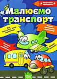 Пошаговое рисование транспорта для мальчиков, 03095