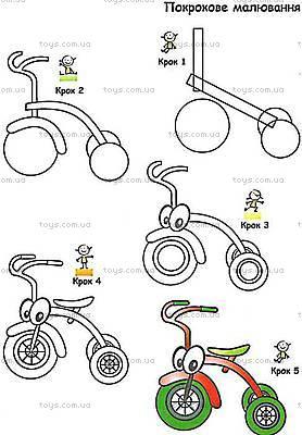 Пошаговое рисование транспорта для мальчиков, 03095, отзывы