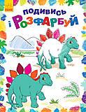 Посмотри и раскрась «Динозаврики», С628005У, купить