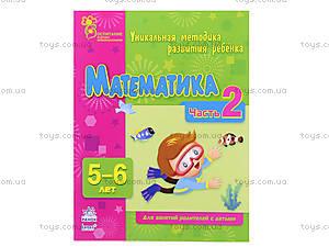 Пособие для первоклассника «Математика. Часть 2», К413024Р, отзывы