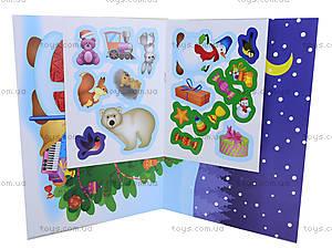 Постер с наклейками и игрой «Подарки Деда Мороза», С549004У, фото