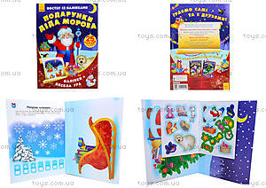Постер с наклейками и игрой «Подарки Деда Мороза», С549004У