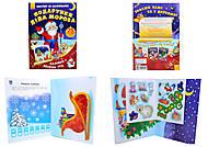 Постер с наклейками и игрой «Подарки Деда Мороза», С549004У, купить