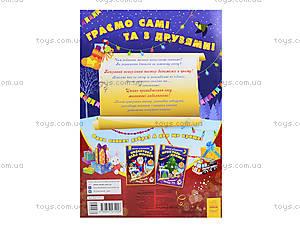 Постер с наклейками и игрой «Подарки Деда Мороза», С549004У, отзывы