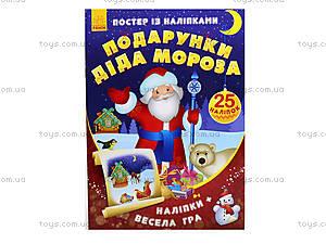 Постер с наклейками и игрой «Подарки Деда Мороза», С549004У, цена