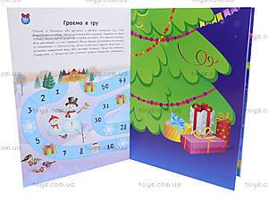 Постер с наклейками и игрой «Укрась елочку», С549003У, купить