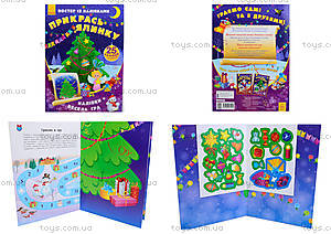Постер с наклейками и игрой «Укрась елочку», С549003У