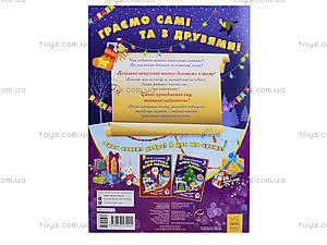 Постер с наклейками и игрой «Укрась елочку», С549003У, отзывы
