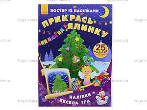 Постер с наклейками и игрой «Укрась елочку», С549003У, цена