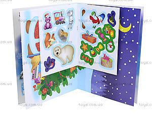 Постер с наклейками «Подарки Деда Мороза», С549002Р, купить