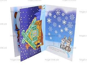 Постер с наклейками «Подарки Деда Мороза», С549002Р, фото