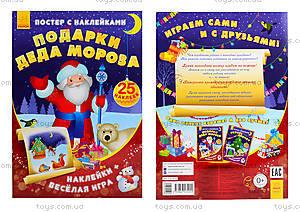 Постер с наклейками «Подарки Деда Мороза», С549002Р