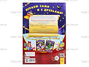 Постер с наклейками «Подарки Деда Мороза», С549002Р, отзывы