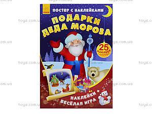 Постер с наклейками «Подарки Деда Мороза», С549002Р, игрушки
