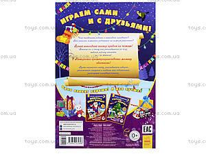 Постер с наклейками «Укрась ёлочку», С549001Р, отзывы