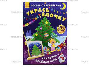 Постер с наклейками «Укрась ёлочку», С549001Р, цена