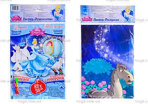 Постер-раскраска Disney «Золушка», С457041РУ