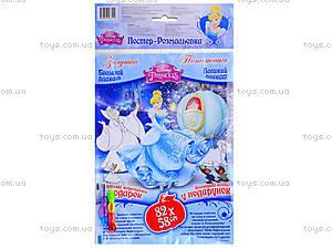 Постер-раскраска Disney «Золушка», С457041РУ, отзывы