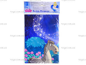 Постер-раскраска Disney «Золушка», С457041РУ, цена