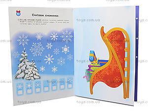 Постер с наклейками «Подарки Деда Мороза», С549002Р, детские игрушки