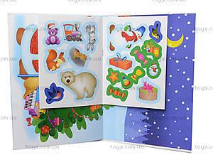Постер с наклейками «Подарки Деда Мороза», С549002Р, магазин игрушек