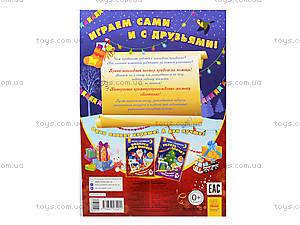 Постер с наклейками «Подарки Деда Мороза», С549002Р, toys.com.ua