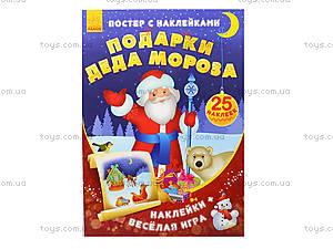 Постер с наклейками «Подарки Деда Мороза», С549002Р, toys