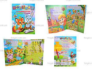 Детская книга «Стихи и развивающие задания», 4079