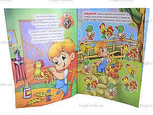 Детская книга «Стихи и развивающие задания», 4079, отзывы