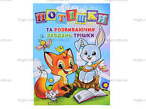 Детская книга «Стихи и развивающие задания», 4079, цена