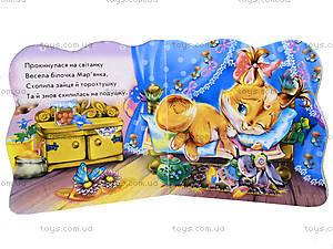 Полезные книжки «Охотно умываемся», А19899У, фото