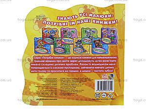 Нужные книги «Чистим зубки», А526013РА19907Р, купить