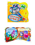 Нужные книги «Чистим зубки», А526013РА19907Р, фото