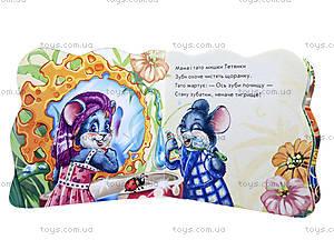 Книга для детей «Чистим зубки», А19908У, купить