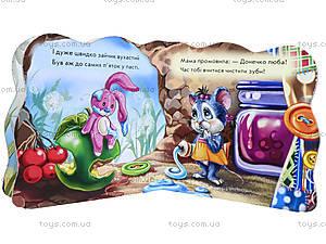 Книга для детей «Чистим зубки», А19908У, фото