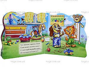 Книга для детей «Едим с удовольствием», А19894Р, купить