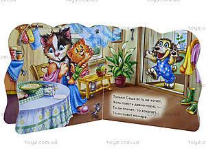 Книга для детей «Едим с удовольствием», А19894Р, фото