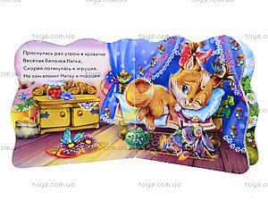 Нужные книжки «Охотно умываемся», А19898Р, фото