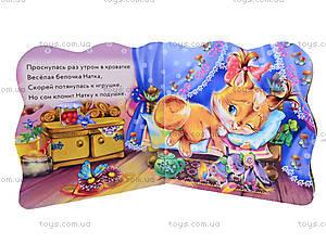 Нужные книжки «Охотно умываемся», А19898Р, игрушки