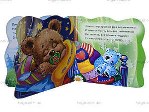 Нужные книги «Прощаемся с пустышкой», А19902Р, фото