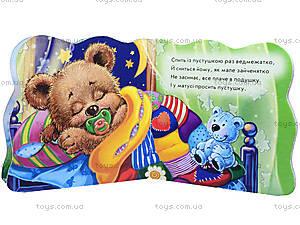 Полезные книжки «Прощаемся с пустышкой», А19903У, фото