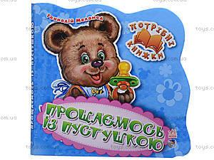 Полезные книжки «Прощаемся с пустышкой», А19903У, отзывы